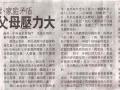 SingTao_2011_1012-2