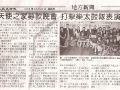07222011-the-epoch-times-10001